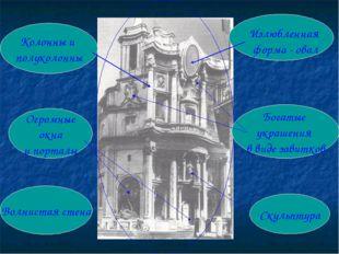 Колонны и полуколонны Огромные окна и порталы Волнистая стена Скульптура Бог