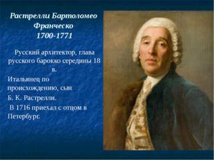 Растрелли Бартоломео Франческо 1700-1771 Русский архитектор, глава русского б