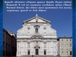Церковь является соборным храмом Церкви Иисуса (ордена Иезуитов). В ней же по