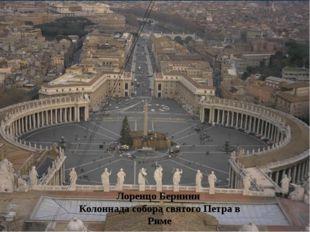 Архитектор Лоренцо Джованни Бернини. Колоннада собора св. Петра в Риме