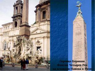 Лоренцо Бернини Фонтан Четырех Рек на площади Навона в Риме Лоренцо Джованни