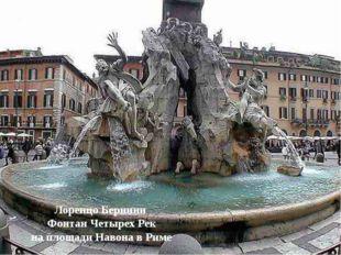 Лоренцо Бернини Фонтан Четырех Рек на площади Навона в Риме