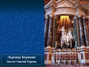 Лоренцо Бернини Экстаз Святой Терезы