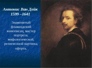 Антонис Ван Дейк 1599 –1641 Знаменитый фламандский живописец, мастер портрета