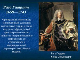 Риго Гиацинт 1659—1743 Французский живописец. Излюбленный художник королевско