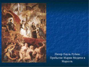 Питер Пауль Рубенс Прибытие Марии Медичи в Марсель