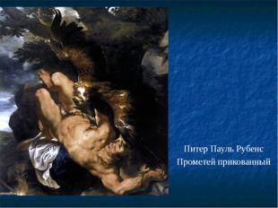 Питер Пауль Рубенс Прометей прикованный
