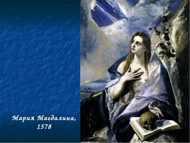 Мария Магдалина, 1578