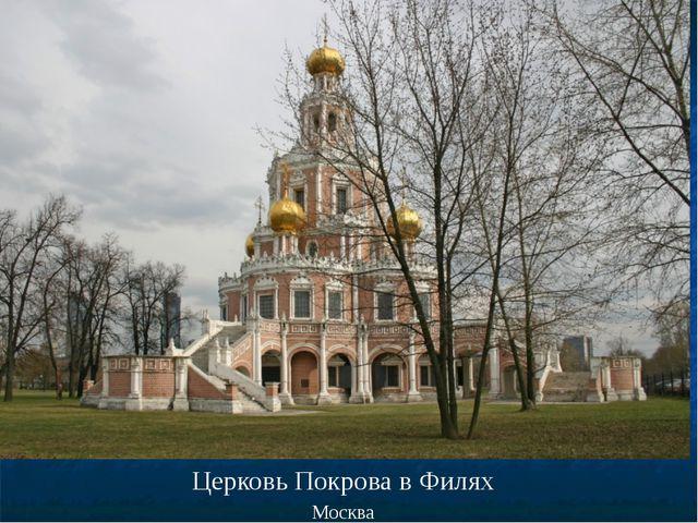 Церковь Покрова в Филях Москва