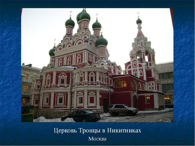 Церковь Троицы в Никитниках Москва