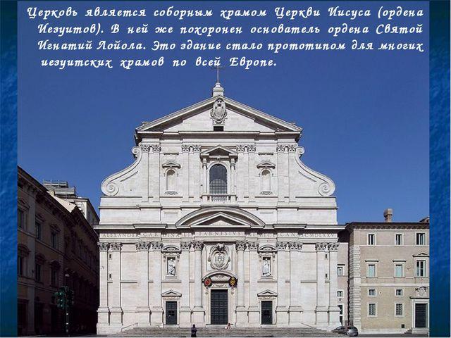 Церковь является соборным храмом Церкви Иисуса (ордена Иезуитов). В ней же по...