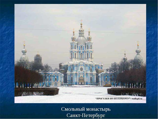Смольный монастырь Санкт-Петербург