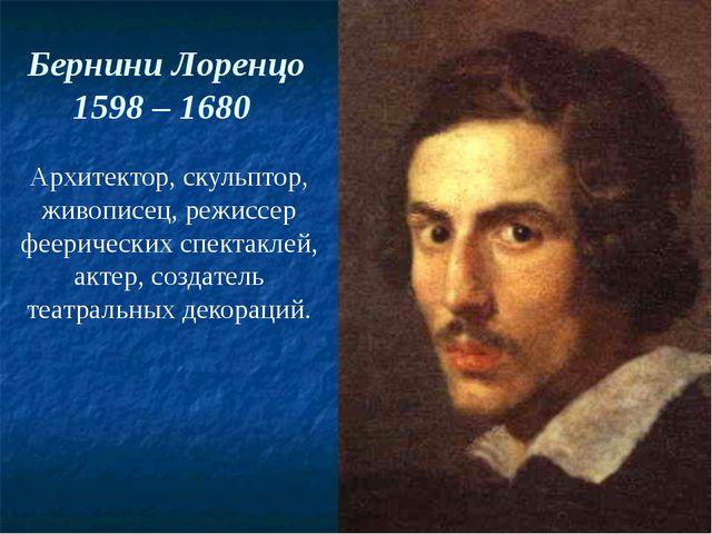 Бернини Лоренцо 1598 – 1680 Архитектор, скульптор, живописец, режиссер феерич...