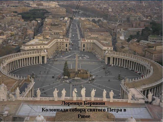Архитектор Лоренцо Джованни Бернини. Колоннада собора св. Петра в Риме ...