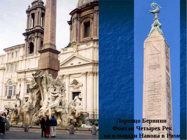 Лоренцо Бернини Фонтан Четырех Рек на площади Навона в Риме Лоренцо Джованни...