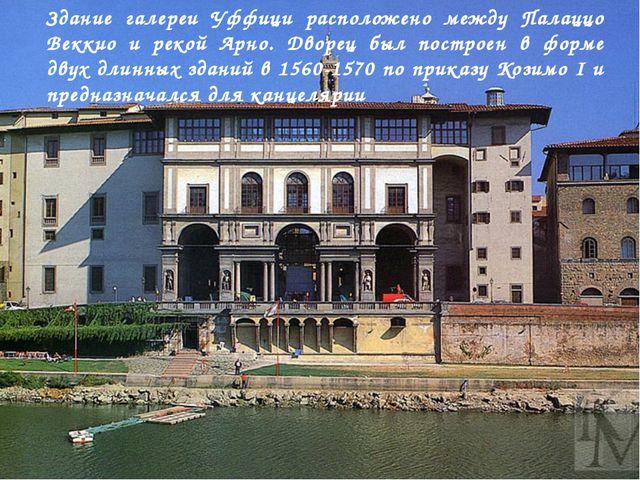Здание галереи Уффици расположено между Палаццо Веккио и рекой Арно. Дворец...