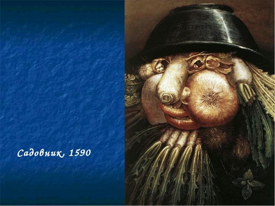 Садовник, 1590