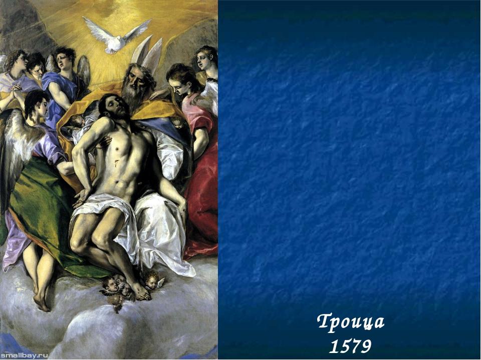 Троица 1579