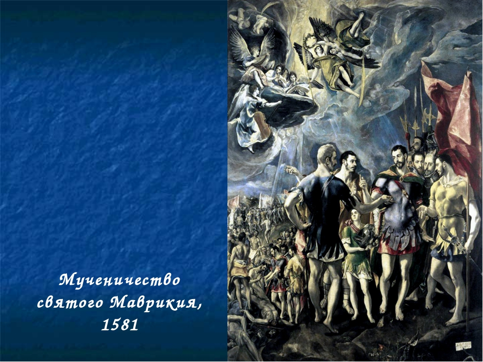 Мученичество святого Маврикия, 1581