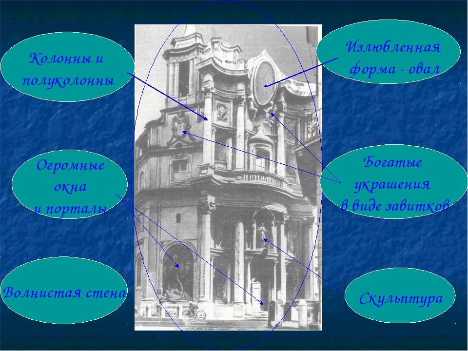 Колонны и полуколонны Огромные окна и порталы Волнистая стена Скульптура Бог...