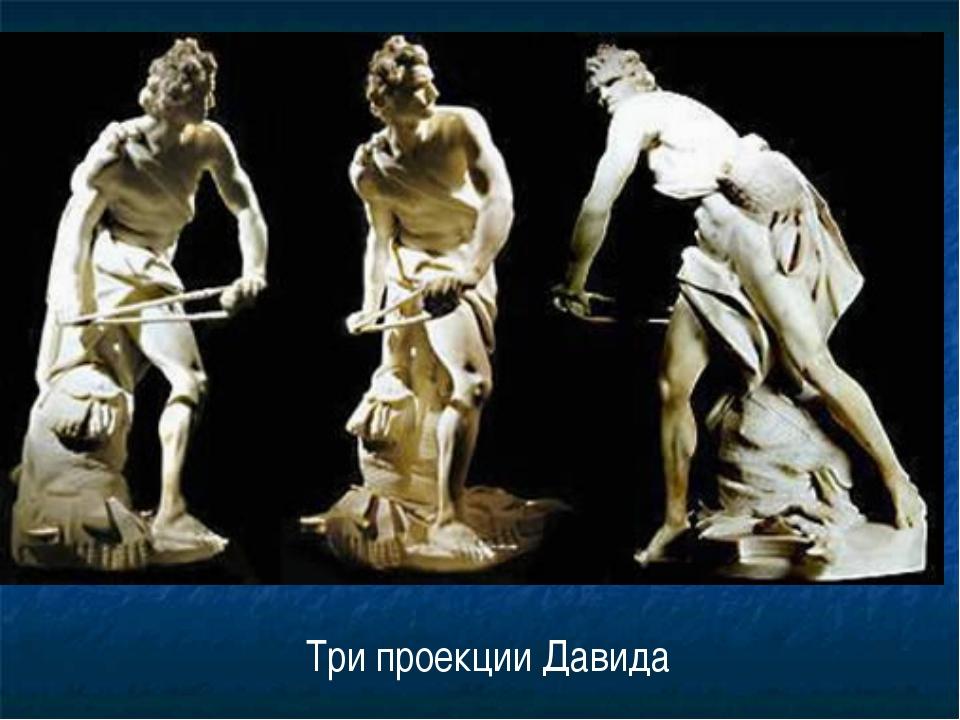 Три проекции Давида