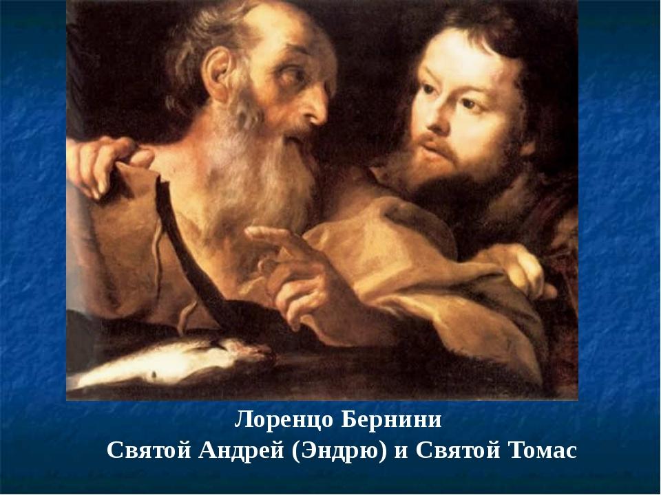 Лоренцо Бернини Святой Андрей (Эндрю) и Святой Томас