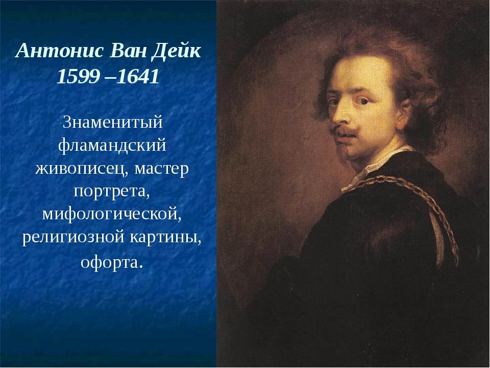 Антонис Ван Дейк 1599 –1641 Знаменитый фламандский живописец, мастер портрета...