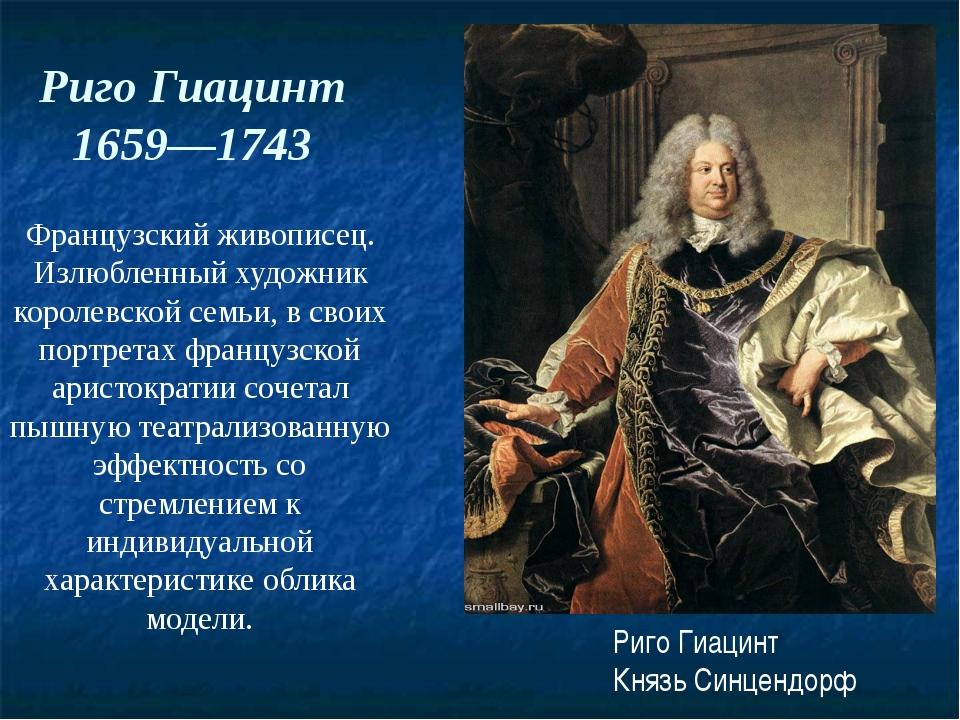 Риго Гиацинт 1659—1743 Французский живописец. Излюбленный художник королевско...