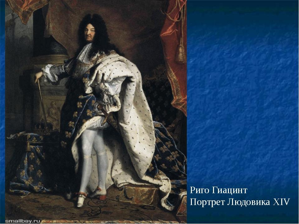 Риго Гиацинт Портрет Людовика XIV