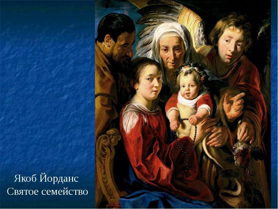 Якоб Йорданс Святое семейство