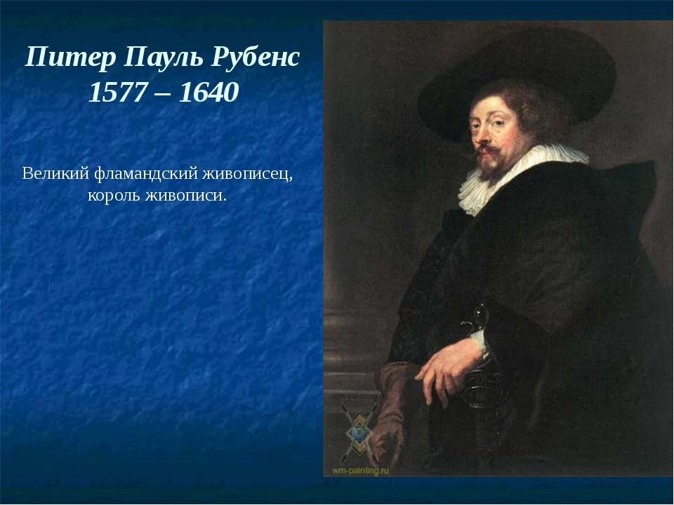 Питер Пауль Рубенс 1577 – 1640 Великий фламандский живописец, король живописи.