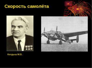 Скорость самолёта Келдыш М.В.