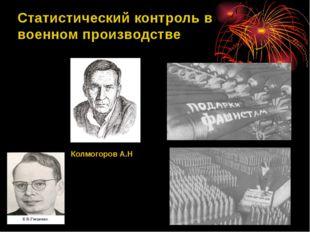 Статистический контроль в военном производстве Колмогоров А.Н