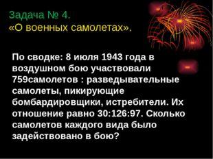 Задача № 4. «О военных самолетах». По сводке: 8 июля 1943 года в воздушном бо