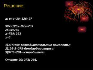 Решение: а: в: с=30: 126: 97 30х+126х+97х=759 253х=759 х=759: 253 х=3 1)30*3=