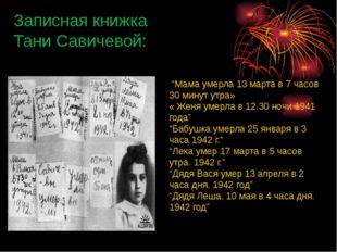 """Записная книжка Тани Савичевой: """"Мама умерла 13 марта в 7 часов 30 минут утра"""