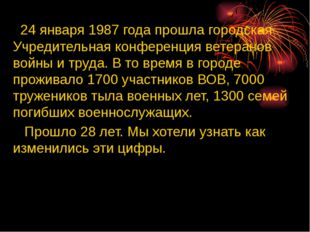 24 января 1987 года прошла городская Учредительная конференция ветеранов вой