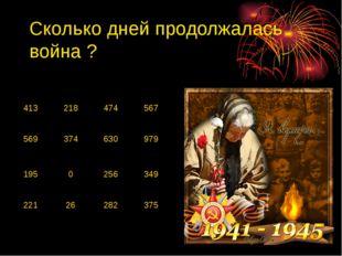 Сколько дней продолжалась война ? 413 218 474 567 569 374 630 979 195 0 256 3