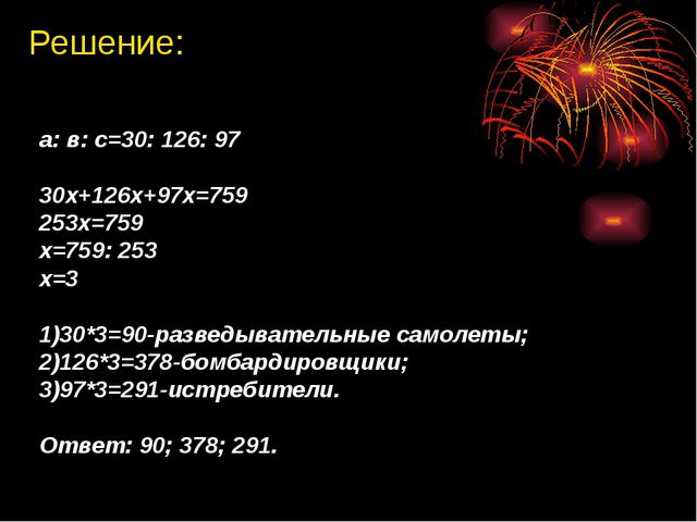 Решение: а: в: с=30: 126: 97 30х+126х+97х=759 253х=759 х=759: 253 х=3 1)30*3=...