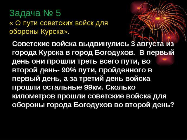Задача № 5 « О пути советских войск для обороны Курска». Советские войска выд...