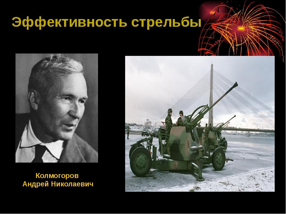 Эффективность стрельбы Колмогоров Андрей Николаевич