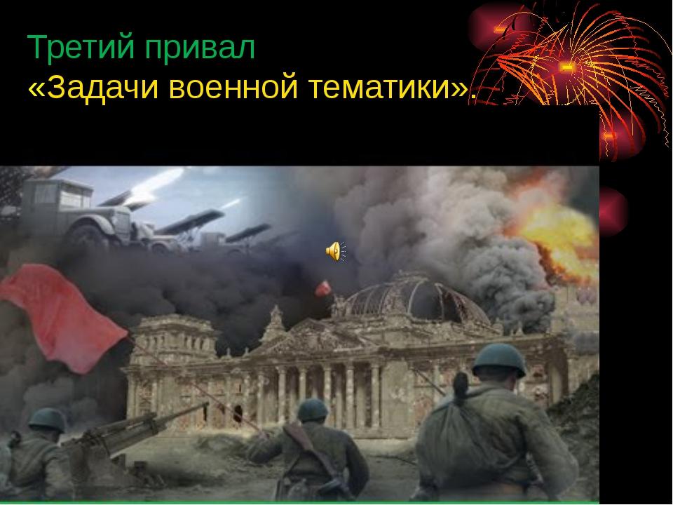 Третий привал «Задачи военной тематики».