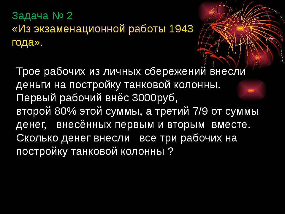 Задача № 2 «Из экзаменационной работы 1943 года». Трое рабочих из личных сбер...