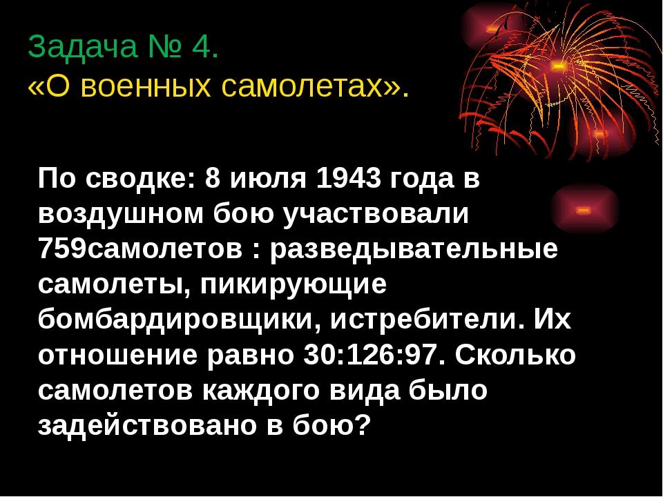 Задача № 4. «О военных самолетах». По сводке: 8 июля 1943 года в воздушном бо...