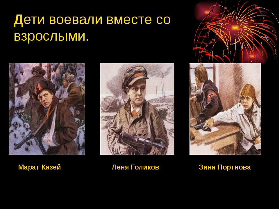 Дети воевали вместе со взрослыми. Марат Казей Леня Голиков Зина Портнова