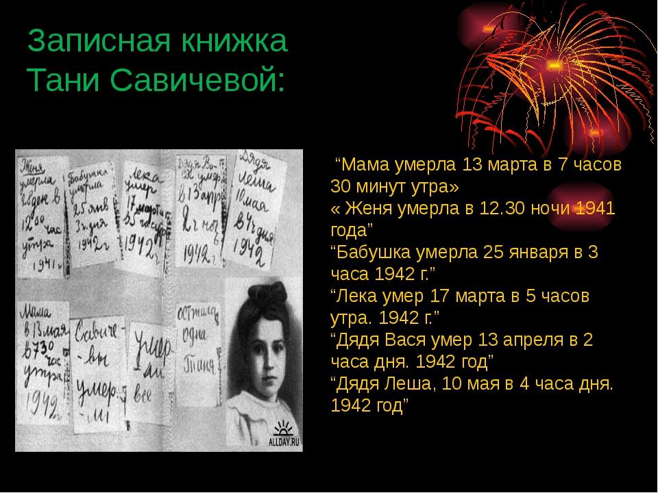 """Записная книжка Тани Савичевой: """"Мама умерла 13 марта в 7 часов 30 минут утра..."""