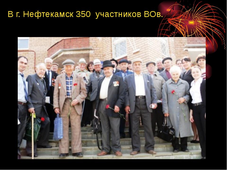 В г. Нефтекамск 350 участников ВОв.