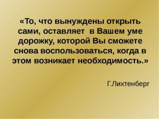 «То, что вынуждены открыть сами, оставляет в Вашем уме дорожку, которой Вы с