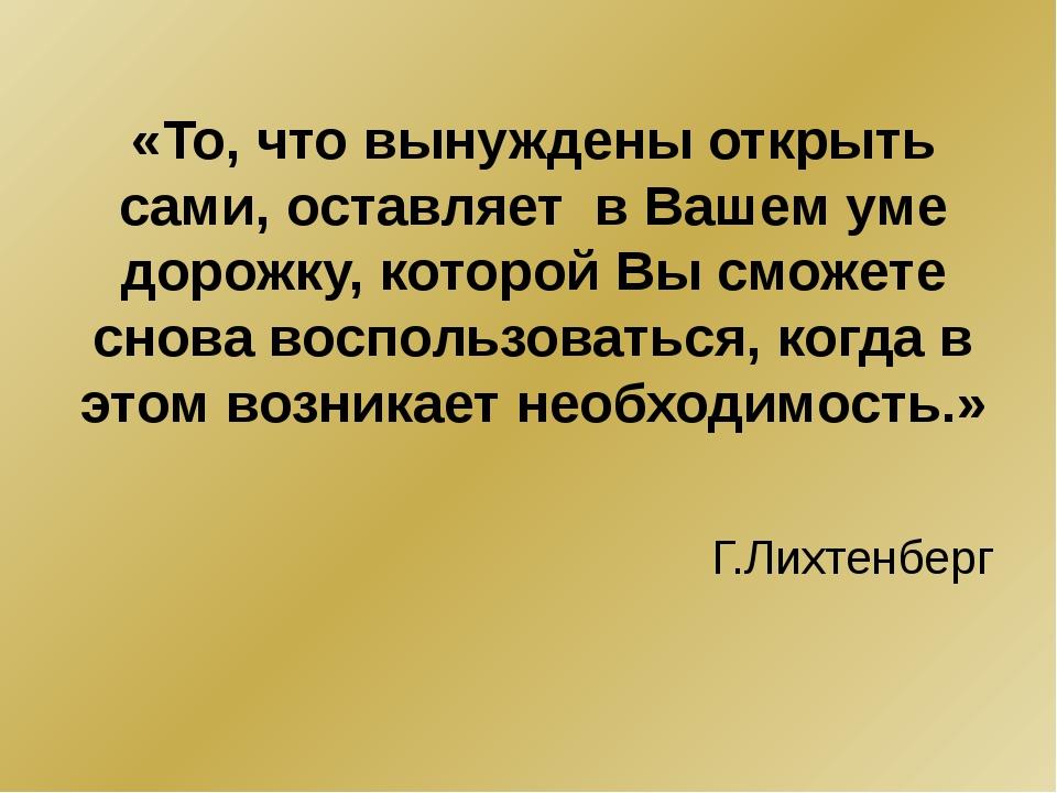 «То, что вынуждены открыть сами, оставляет в Вашем уме дорожку, которой Вы с...