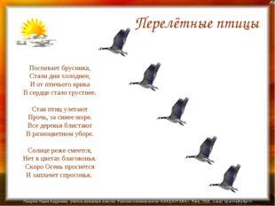 Перелётные птицы Поспевает брусника, Стали дни холоднее, И от птичьего крика